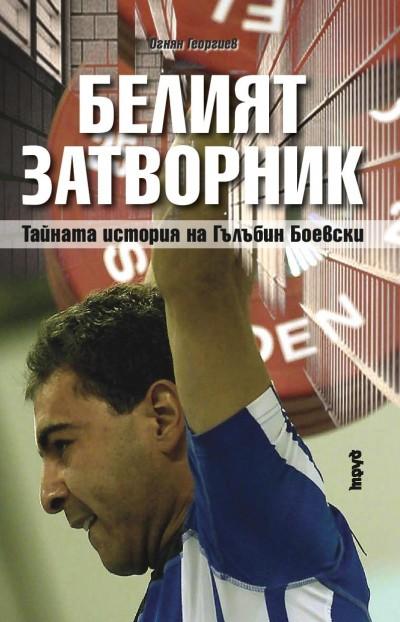 Beliat_zatvornik_boevski
